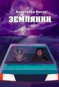"Обложка книги ""Землянин"""