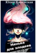 """Обложка книги """"Нянька для злодеев"""""""
