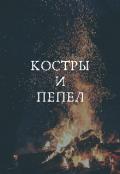 """Обложка книги """"Костры и пепел"""""""