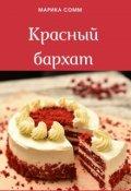 """Обложка книги """"Красный бархат"""""""