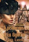 """Обложка книги """"Крепость для вдовы """""""