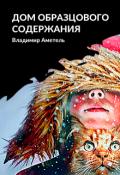 """Обложка книги """"Дом образцового содержания"""""""