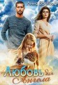 """Обложка книги """"Любовь для Ангела"""""""