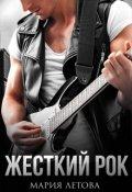"""Обложка книги """"Жесткий рок"""""""