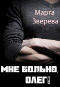 """Обложка книги """"Мне больно, Олег!"""""""
