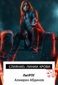 """Обложка книги """"Слияние: Линии крови """""""
