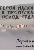 """Обложка книги """"Герои маски и пропуска: поход туда"""""""
