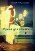 """Обложка книги """"Мужья для землянки 2"""""""
