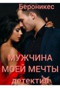 """Обложка книги """"Мужчина моей мечты."""""""