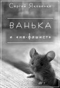 "Обложка книги ""Ванька и не фашист"""