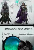 "Обложка книги ""Эмиссар 3: Коса Смерти """