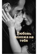 """Обложка книги """"Любовь похожа на тебя"""""""