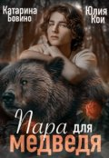 """Обложка книги """"Пара для медведя"""""""