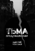 """Обложка книги """"Тьма Предрассветная"""""""