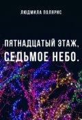 """Обложка книги """"Пятнадцатый этаж, седьмое небо"""""""