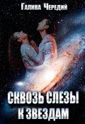 """Обложка книги """"Сквозь слезы к звездам"""""""