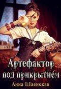 """Обложка книги """"Артефактор под прикрытием"""""""