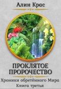 """Обложка книги """"Проклятое Пророчество"""""""
