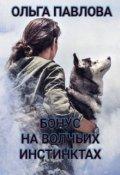 """Обложка книги """"Бонус На Волчьих Инстинктах"""""""