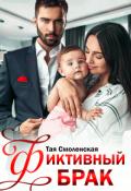 """Обложка книги """"Фиктивный брак"""""""