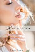 """Обложка книги """"Мой аноним"""""""