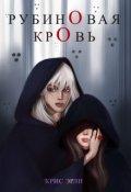 """Обложка книги """"Рубиновая кровь """""""
