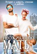 """Обложка книги """"Неожиданно мать!"""""""