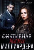 "Обложка книги ""Фиктивная жена миллиардера"""