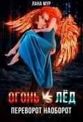 """Обложка книги """"Огонь vs Лед. Переворот наоборот"""""""