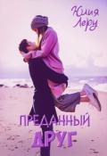 """Обложка книги """"Преданный друг"""""""