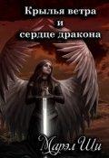 """Обложка книги """"Крылья ветра и Сердце дракона"""""""