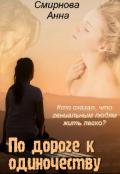 """Обложка книги """"По дороге к одиночеству"""""""