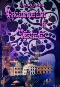"""Обложка книги """"Фиолетовый и чёрный. Часть 3"""""""