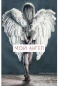 """Обложка книги """"Мой ангел """""""
