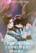"""Обложка книги """"Твоя любовь уничтожит меня!"""""""