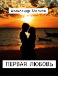 """Обложка книги """"Первая любовь"""""""