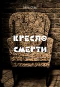 """Обложка книги """"Кресло Смерти"""""""
