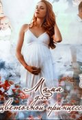 """Обложка книги """"Мама для цветочной принцессы"""""""