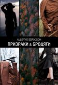 "Обложка книги ""Призраки и бродяги"""