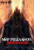 """Обложка книги """"Мир Ребеллион: Предательство."""""""