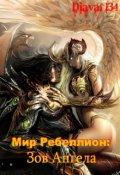 """Обложка книги """"Мир Ребеллион 4: Зов Ангела."""""""