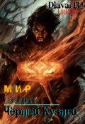 """Обложка книги """"Мир Ребеллион 5: Черный Кузнец"""""""