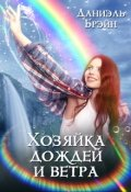 "Обложка книги ""Хозяйка дождей и ветра"""