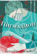 """Обложка книги """"Пигмалион"""""""