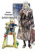 """Обложка книги """"Баба Маша"""""""