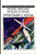 """Обложка книги """"Когда к нам приплывут киты"""""""