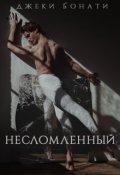 """Обложка книги """"Несломленный"""""""