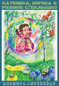 "Обложка книги ""Катюшка, ворона и розовое стёклышко"""