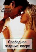 """Обложка книги """"Свободное падение вверх"""""""