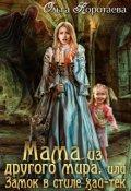 """Обложка книги """"Мама из другого мира, или Замок в стиле хай-тек"""""""